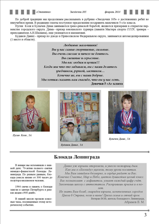 ФЕВРАЛЬ 3