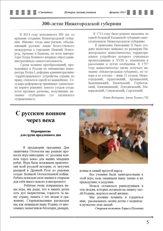 ФЕВРАЛЬ 5