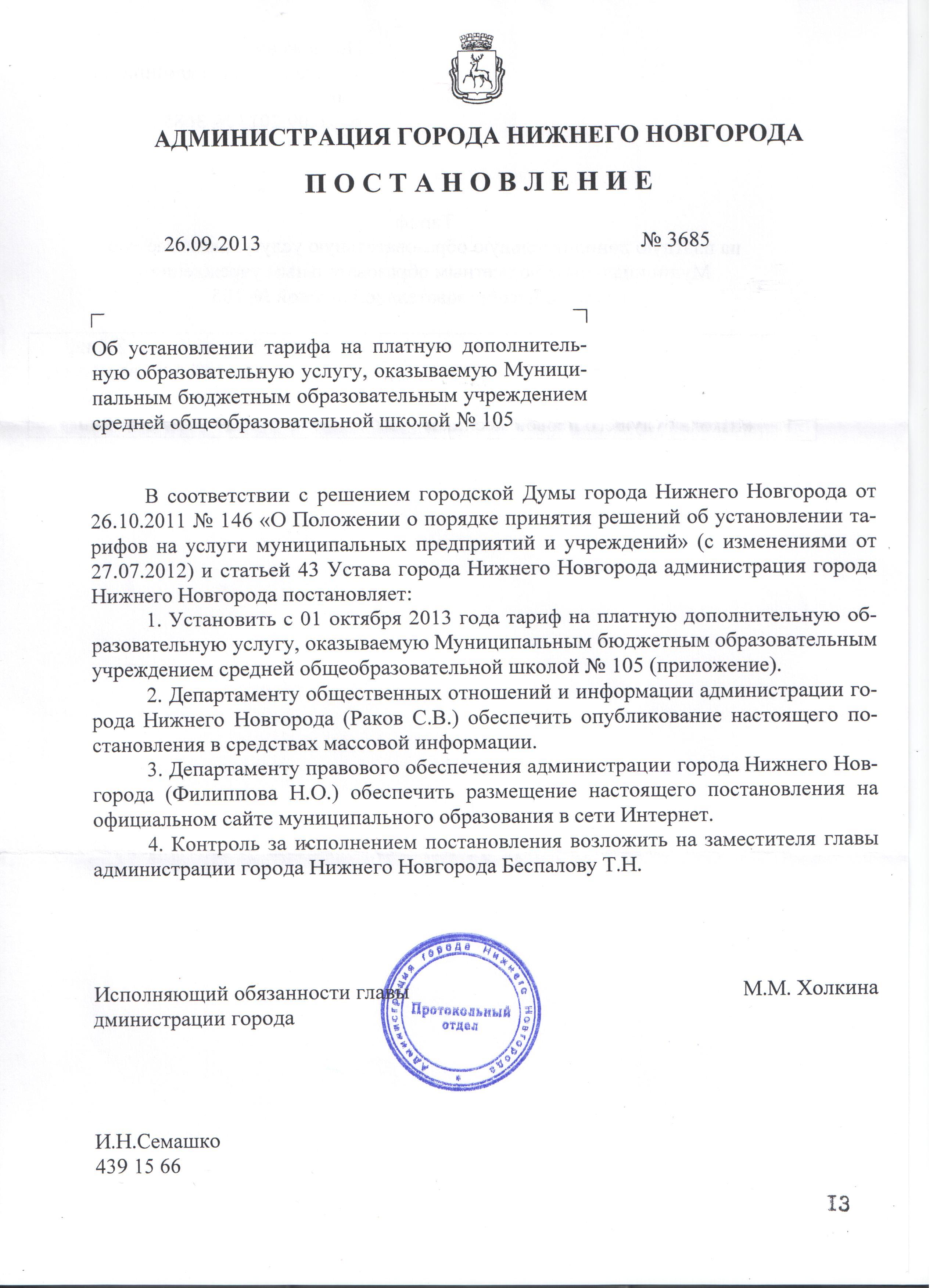 Постановление о тарифе  ШБП 1