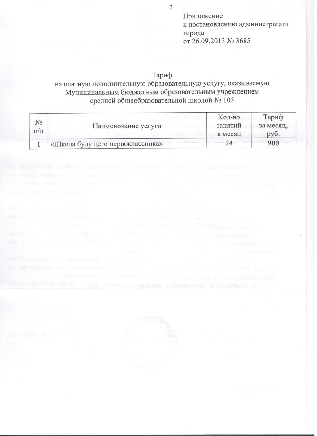 Постановление о тарифе ШБП  2