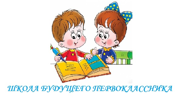 Картинки по запросу школа будущего первоклассника