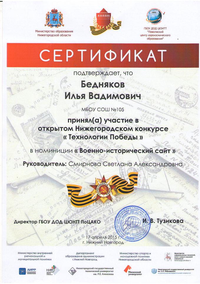 Диплом  Бедняков Илья